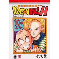[Adult] Doujinshi - Dragon Ball / Android 18 (DRAGONBALL H 巻三) / Rehabilitation
