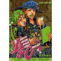 Doujinshi - Jojo no Kimyou na Bouken (D4C/Dirty Doujin Done Dirt Cheap) / AsameShinbunsha