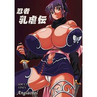 [Adult] Doujinshi - DEAD or ALIVE / Ayane (DoA) (忍者乳虐伝) / Anglachel