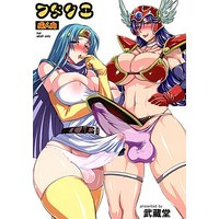 [Adult] Doujinshi - Dragon Quest (フタクエ) / Musashi-dou