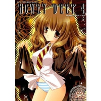 [Adult] Doujinshi - Harry Potter Series (HONEY DEEP 4) / Shigunyan