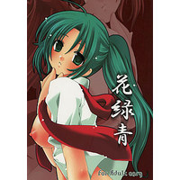 [Adult] Doujinshi - Higurashi no naku koro ni / Sonozaki Mion (花緑青) / Cherry*pepper