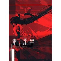 Doujinshi - Fate Series (朱い風車) / Missing Link