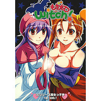[Adult] Doujinshi - Dragon Quest / Zessica (もぎたてwitch!) / Tou*Nan*Tou