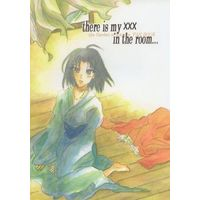 Doujinshi - Kara no Kyoukai / Ryougi Shiki (there is my XXX in the room) / そらいろスケッチ