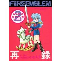 Doujinshi - Fire Emblem: Mystery of the Emblem (DEAD STOCK 2 再録 ALL THAT FIRE EMBLEM SIDE.A・B) / Edisons