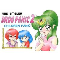 Doujinshi - Fire Emblem Series (DRUG PANIC 2 CHILDREN PANIC) / もぐららぼ