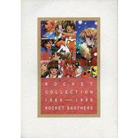 Doujinshi - Illustration book - ROCKET COLLECTION 1996‐1998 / ロケット兄弟