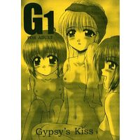 [Adult] Doujinshi - G1 / Gypsy's Kiss