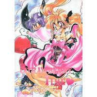 [Adult] Doujinshi - Omnibus - Slayers (STRAWBERRY TIME) / HIMURO・DOLL