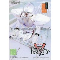 "[Adult] Doujinshi - Gundam series (The pornographic Comics of ""∀ Gundam"") / Ponk The Funky Bunney"