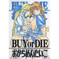 [Adult] Doujinshi - DEAD or ALIVE / Kasumi (DoA) (BUY or DIE) / ALPS おかちめんたいこ製作室