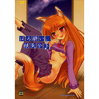 [Adult] Doujinshi - Spice and Wolf / Holo (ほろ酔い、狼気分♪) / Anzu Syrup