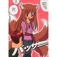 Doujinshi - Spice and Wolf (バッサ!!!) / Komaism