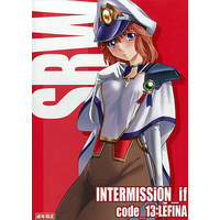 [Adult] Doujinshi - Super Robot Wars (INTERMISSION_if code_13:LEFINA) / P-FOREST