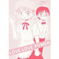 Doujinshi - WORKING! / Inami Mahiru (LOVE LOVE POWER) / 次とまります