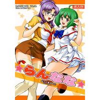 [Adult] Doujinshi - Macross Frontier / Ranka Lee (らんなな) / Mix Fry