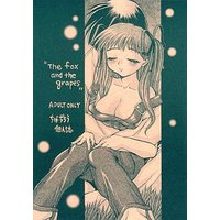[Adult] Doujinshi - Kanon (The fox and the grapes) / うたってゴー