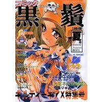[Adult] Doujinshi - GUILTY GEAR / All Characters (コミック黒鬚 夏号 2000年August創刊号) / KUROHIGE