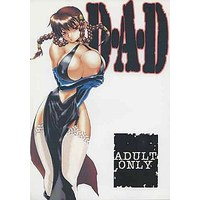 [Adult] Doujinshi - DEAD or ALIVE / Leifang (DoA) (D・A・D) / 世界のHATE