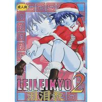 [Adult] Doujinshi - THE KING OF FIGHTERS / Hsien-Ko (Lei-Lei) (LEILEIKYO 泪泪教 2) / レイレイ教