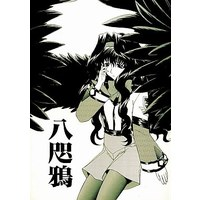 [Adult] Doujinshi - Gunparade March / Ishizu Moe (八咫鴉) / 伏魔殿