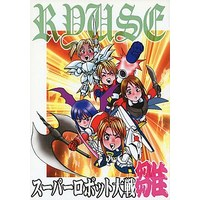 Doujinshi - Super Robot Wars / All Characters (Love Hina) (スーパーロボット大戦雛) / 出口竜正
