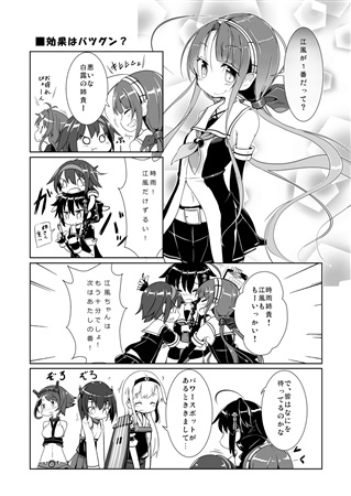 Doujinshi - Kantai Collection / Shiratsuyu & Yudachi & Kawakaze & Taigei (それゆけ白露型にばんかん2週目) / もいすちゃー
