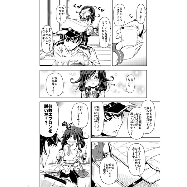 Doujinshi - Kantai Collection / 168 & Taigei (ほげほげ大鯨ちゃん4) / I'LL調