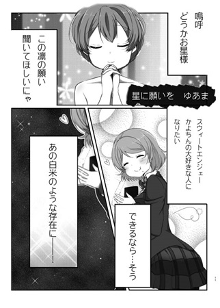 Doujinshi - Novel - Anthology - Love Live / Eri & Honoka & Maki & Rin (僕たちはひとつの闇) / 僕たちはひとつの闇