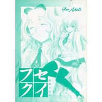 [Adult] Doujinshi - Code Geass / Nunnally Lamperouge & C.C. (セイフク) / Nyagozu