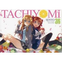 Doujinshi - Illustration book - TACHIYOMI SENYO 立ち読み専用 36 / 5年目の放課後 (5-nenme no Houkago)