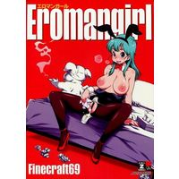 [Adult] Doujinshi - Dragon Ball / Bulma (エロマンガール Eromangirl) / Finecraft69