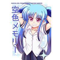 Doujinshi - Magical Girl Lyrical Nanoha / Dearche & Levi the Slasher & Levi Russel & Stern Starks (空色メモリー) / Cataste