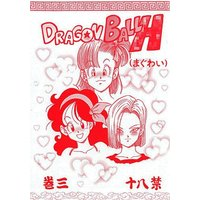 [Adult] Doujinshi - Dragon Ball / Bulma & Lunch & Android 18 (DRAGONBALL H まぐわい 巻三) / Rehabilitation