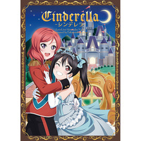 Doujinshi - Love Live (シンデレラ -LoveLive! fairy tales Vol.1-) / Unstoppable+