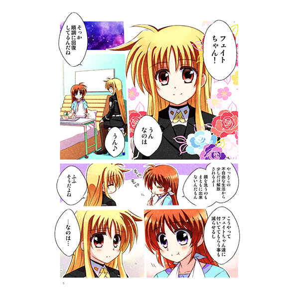 Doujinshi - Magical Girl Lyrical Nanoha / Nanoha & Fate & Hayate (終わり始めた世界の果てに。) / こぐろ屋。