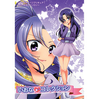 Doujinshi - Anthology - HappinessCharge Precure! / Omori Yuko x Hikawa Iona (いおなコレクション) / ろーぷあいらんど