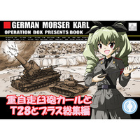 Doujinshi - Compilation - GIRLS-und-PANZER / Anchovy & Carpaccio & Pepperoni (重自走臼砲カールとT28とプラス総集編) / Operation Box