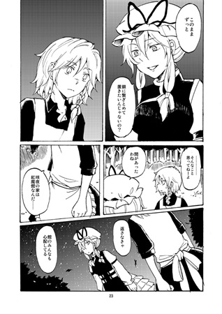 Doujinshi - Touhou Project / Marisa & Sakuya (BE MY DOG?) / ロング・リバー