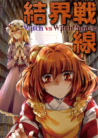 Doujinshi - Novel - Touhou Project / Renko & Merry (結界戦線8 -Witch vs Witch Hunter-) / 白上さん家