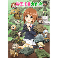 Doujinshi - GIRLS-und-PANZER / All Characters & Rose Hip (学園十色大作戦) / FUNNYロケット