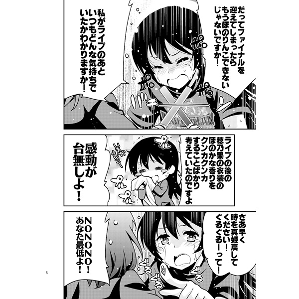 Doujinshi - Novel - Love Live / Honoka & Maki & Rin & Umi (JUST ONE MORE 園田) / bisaid Label