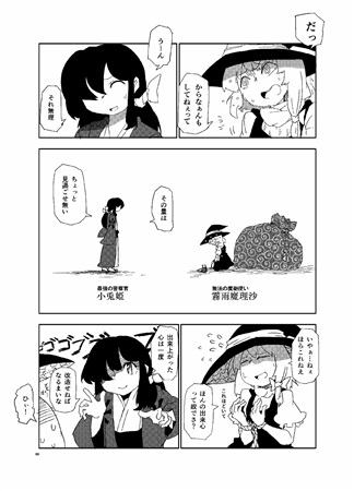 Doujinshi - Touhou Project / Marisa & Wriggle & Rumia (PULP ACTION) / 鳥取さばく帝国