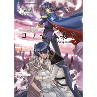 Doujinshi - Anthology - Fire Emblem: Genealogy of the Holy War / All Characters (Fire Emblem Series) (FE聖戦殉愛アンソロジー コノ世ノ果テ) / morozumix