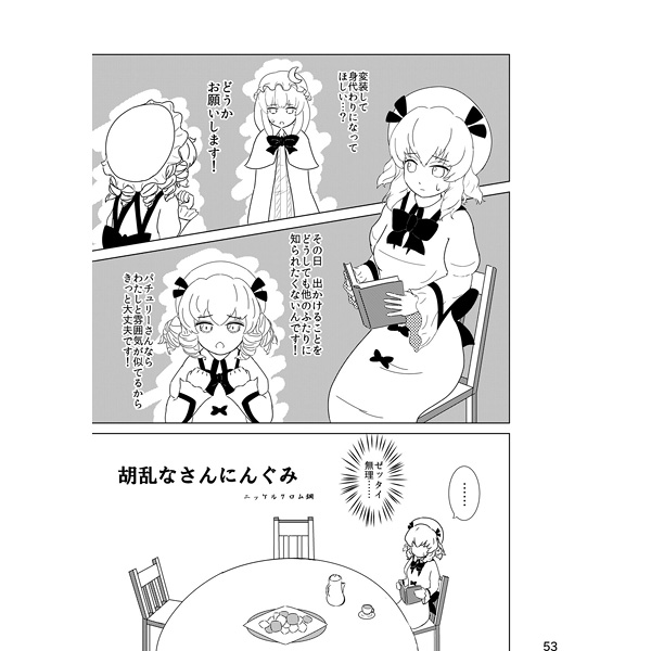 Doujinshi - Anthology - Touhou Project / Remilia & Sunny Milk & Luna Child & Star Sapphire (ぱぶりっくえねみーなんばーわんっ!) / 風切羽