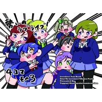 Doujinshi - Love Live / All Characters (勢いのラブライブ!4コマ その3) / たっぷり無農薬