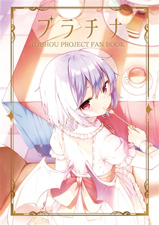 Doujinshi - Illustration book - Touhou Project / Aya & Remilia & Horikawa Raiko (プラチナ) / 少女恋歌