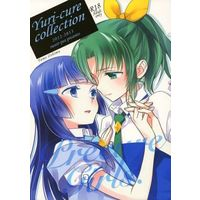 [Adult] Doujinshi - Compilation - Suite PreCure / Nao & Reika (yuricure collection 2012‐2013) / Sweet Pea