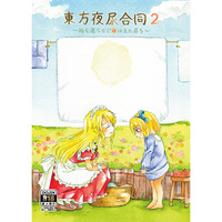 [Adult] Doujinshi - Manga&Novel - Illustration book - Anthology - Touhou Project / Sakuya & Tenko & Remilia (東方夜尿合同2 〜袖を濡らせど日はまた昇る〜) / 母川怪奇